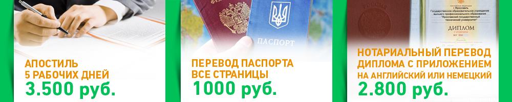 Сделаем срочный перевод паспорта, личных документов с нотариальным заверением на русский и иностранный языки в Москве для визы и