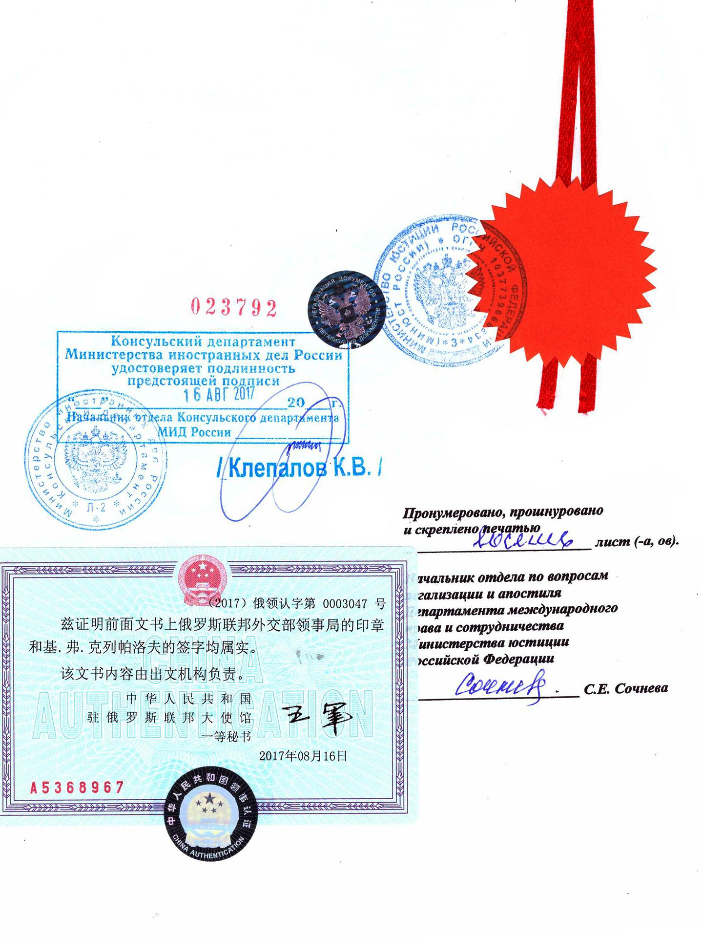 Легализация диплома Бюро переводов Либете  Легализация диплома о высшем образовании для Китая Перевод диплома на китайский язык стр